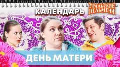 уральские пельмени новый ролик - День матери - Календарь