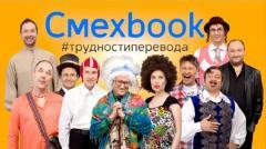 СМЕХBOOK - Трудности перевода без остановки