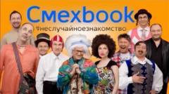 СМЕХBOOK - Неслучайное знакомство без остановки