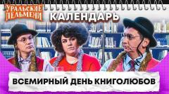 уральские пельмени новый ролик - Всемирный день книголюбов - Календарь