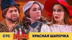 видео уральских пельменей Красная шапочка