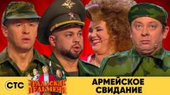 Дмитрий Брекоткин. Номер Армейское свидание онлайн