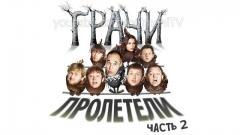 шоу Уральские Пельмени Грачи пролетели (часть 2)-2014