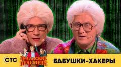 видео уральских пельменей Бабушки-хакеры (Бабушки и компьютер)