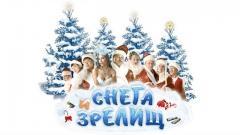 шоу Уральские Пельмени Снега и зрелищ (часть 1)-2013