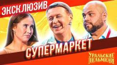видео Уральские Пельмени Супермаркет - ЭКСКЛЮЗИВ