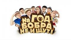 номер На Гоа бобра не ищут (часть 2) Уральские Пельмени