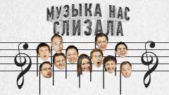 шоу Уральские Пельмени Музыка нас слизала!-2014