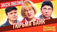 уральские пельмени новый ролик - Тюрьма банк - ЭКСКЛЮЗИВ