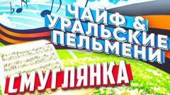 Смуглянка - Пельмени и Чайф - 9 мая без остановки