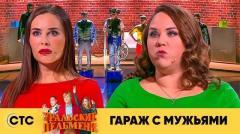 Ксения Корнева. Номер Юля выбирает жениха онлайн