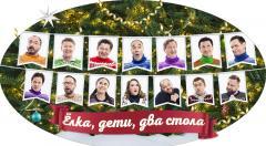 шоу Уральские Пельмени Ёлка, дети, два стола-2019