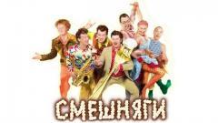 шоу Уральские Пельмени Смешняги-2009