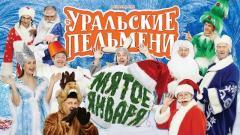 номер Мятое января Уральские Пельмени