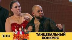 видео уральских пельменей Танцевальный конкурс