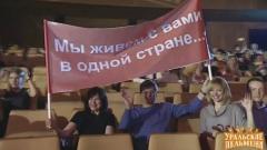 ролик уральских пельменей Парад зрителей