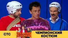 Артём Пушкин. Номер Чемпионский костюм онлайн
