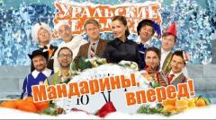 шоу Уральские Пельмени Мандарины, вперед!-2017