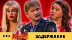 Андрей Рожков. Номер Задержание онлайн