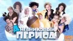шоу Уральские Пельмени Дневниковый период-2016