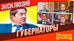 уральские пельмени новый ролик - Губернаторы - ЭКСКЛЮЗИВ