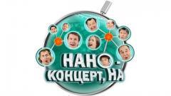 шоу Уральские Пельмени Наноконцерт-2011