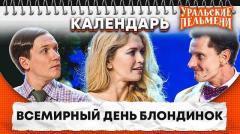 уральские пельмени подряд - Всемирный день блондинок - Календарь