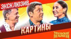 Интерактив Картины - ЭКСКЛЮЗИВ без остановки
