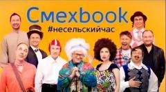 СМЕХBOOK - Несельский час без остановки